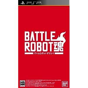 バトルロボット魂 PSP