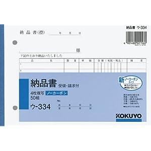 【クリックでお店のこの商品のページへ】KOKUYO 納品書 B6ヨコ・4枚複写 受領・請求付 ウ-334N