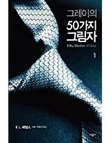 Fifty Shades of Grey (Korean Edition)