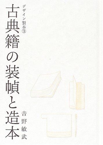 古典籍の装幀と造本(デザイン製本3)