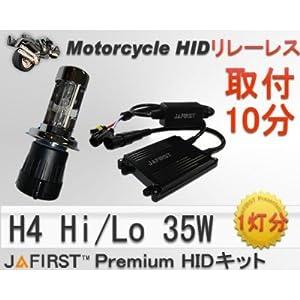 【クリックで詳細表示】ZX-12R JAFIRST Premium バイク HID H4 Hi/Lo 35W 3000K -15000K リレーレス PIAA超超 低電圧起動バイクに最適 6層基盤: カー&バイク用品