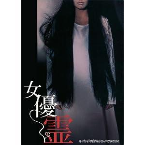 THE JOYUREI 女優霊の画像