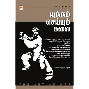 Yudhdham Seiyum Kalai