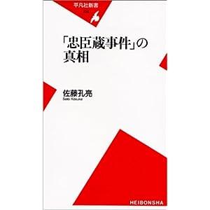 佐藤孔亮「忠臣蔵事件」の真相」