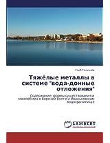 Tyazhyelye Metally V Sisteme Voda-Donnye Otlozheniya