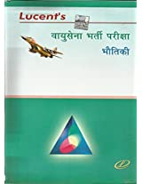 LUCENTS VAYUSENA BHARTI PARIKISHA PHYSICS (FIRST EDITION)