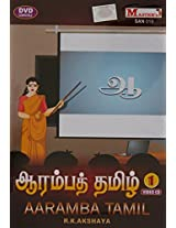 Aaramba Tamil  Vol -1