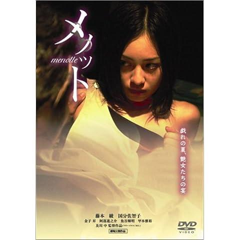 メノット [DVD] (2005)