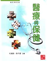 CUHK Series:Take care of your Body(Chinese Edition)