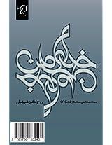 O' God: Khodye Man (Adabiyat-I Farsi, Ruman)