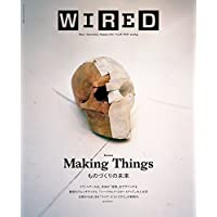 WIRED 2017年Vol.28 小さい表紙画像