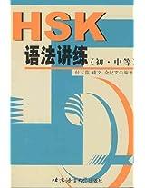 HSK Grammar Jianglian (Elementary and Intermediate Levels)