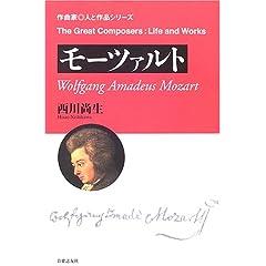 音楽之友社『作曲家◎人と作品 モーツァルト』の商品写真
