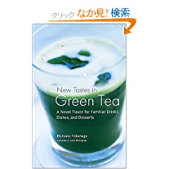 �p���� ��{���B - New Tastes in Green Tea