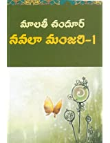 Navala Manjari: A Collection of 6 volumes