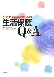 ケアマネ業務のための生活保護Q&A