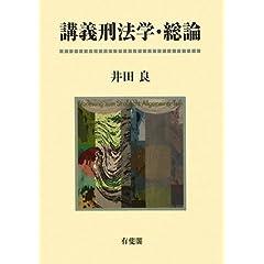 講義刑法学総論/井田良
