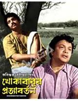 Khokhababur Pratyabartan