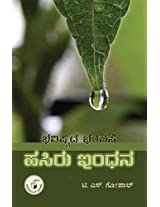 Bhavishyada Bharavase: Hasiru Indhana