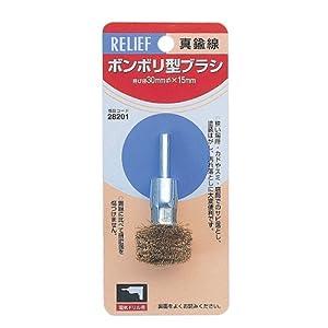 【クリックで詳細表示】リリーフ(RELIFE) ボンボリ型ブラシ 真鍮線 直径30mm×15mm 28201: DIY・工具