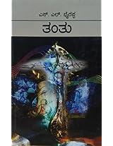 Tantu (Kannada)