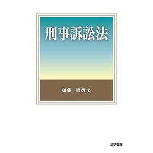 加藤康榮 刑事訴訟法