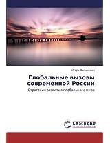 Global'nye Vyzovy Sovremennoy Rossii