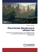 Poseleniya Dzharskogo Obshchestva