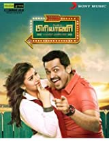 Biriyani - Tamil CD