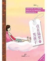 Wo He Wo de Xiao Shi Hou Zhu Zai GE Bi de Nan Hai
