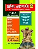India Arasamaippu Poti Thervu Kalanjiyam Varisai 1 TNPSC Puthiya Pada Thitam