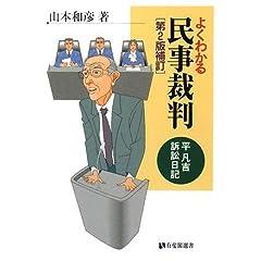 よくわかる民事裁判 ―平凡吉訴訟日記