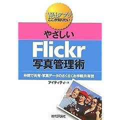 やさしいFlickr写真管理術 (Webアプリ―ここが知りたい) (単行本(ソフトカバー))