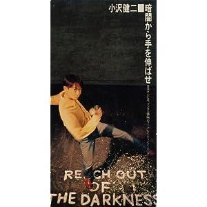 暗闇から手を伸ばせ