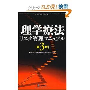 理学療法リスク管理マニュアル 第3版