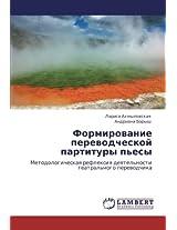Formirovanie Perevodcheskoy Partitury P'Esy