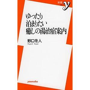 ゆったり泊まりたい癒しの湯治宿案内 (新書y)