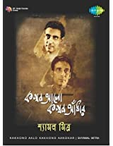 Kakhono Aalo Kakhono Aadhar  - Shyamal Mitra