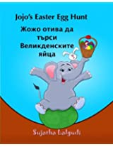 Children's Bulgarian book: Jojo's Easter Egg Hunt: (Bulgarian Edition) Bulgarian Kids book. (Bilingual Edition) English Bulgarian Picture book for ... 11 (Bilingual Bulgarian books for children)