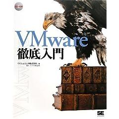 VMware徹底