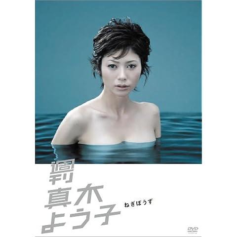 週刊真木よう子 ねぎぼうず [DVD] (2008)