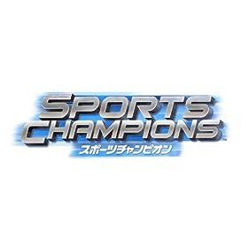スポーツチャンピオン