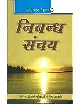 Nibandh Sanchaya