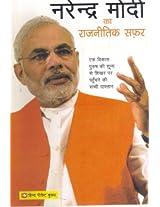 Narendra Modi Ka Rajneetik Safar: Ka Rajnitik Safar