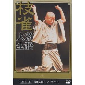 桂 枝雀 落語大全 第四集 [DVD]