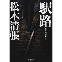駅路 松本清張 文庫