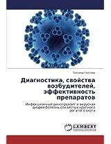 Diagnostika, Svoystva Vozbuditeley, Effektivnost' Preparatov
