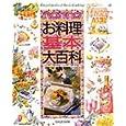 お料理基本大百科 (non・no 基本大百科) 生活文化編集部 (単行本1992/10/27)