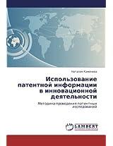 Ispol'zovanie Patentnoy Informatsii V Innovatsionnoy Deyatel'nosti