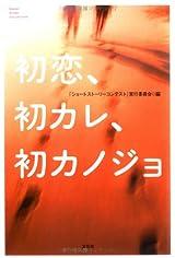 初恋、初カレ、初カノジョ—Short story colle  </span> </div> <div style=